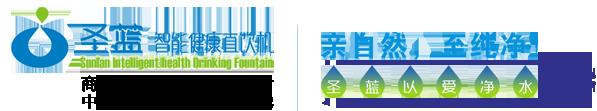 圣蓝logo