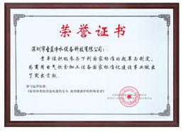 圣蓝荣誉证书