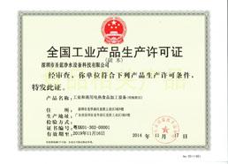 圣蓝工业生产许可证