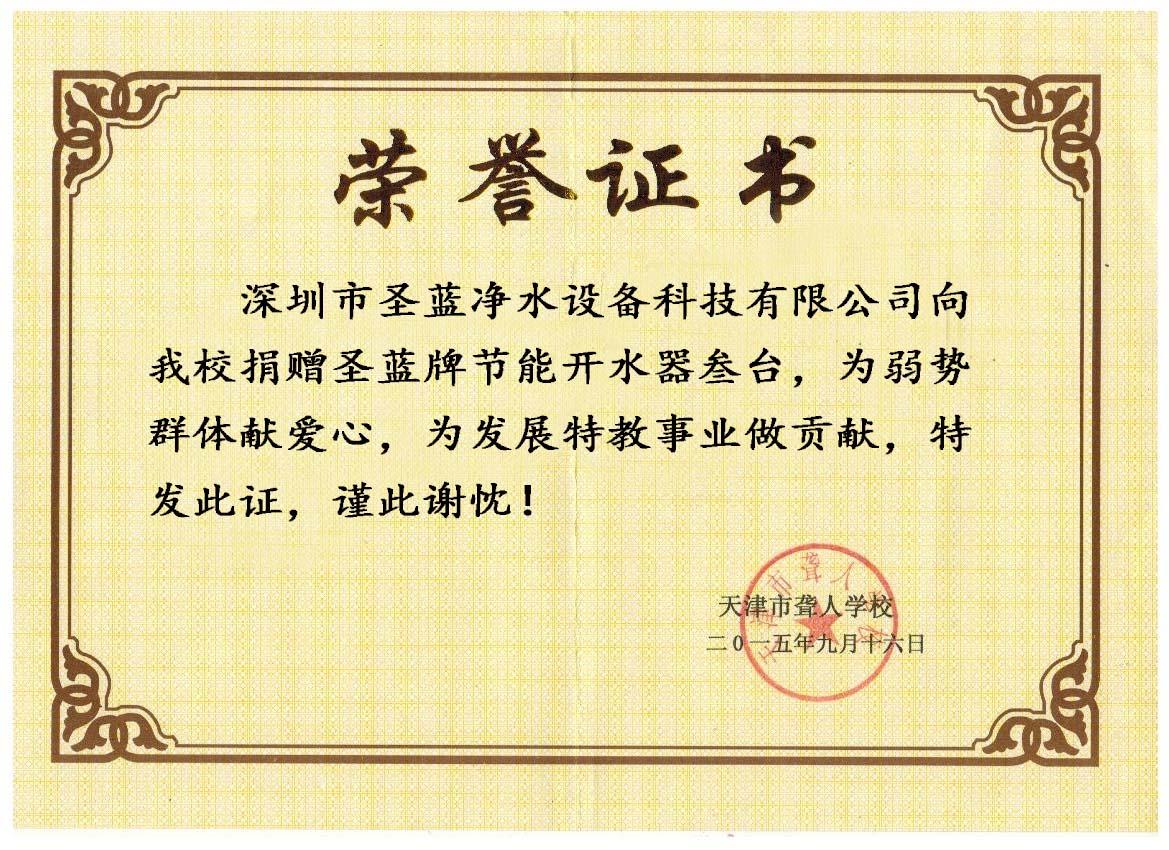 圣蓝直饮水机特向天津市聋哑人学校捐赠校园温热直饮水机