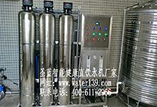 鹿丹大厦办公楼直饮水系统安装选择圣蓝净水设备公司