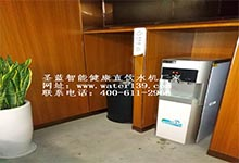 益诺欧办公室直饮水机选择圣蓝