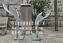 重庆万州公园户外饮水台选择圣蓝直饮水机安装