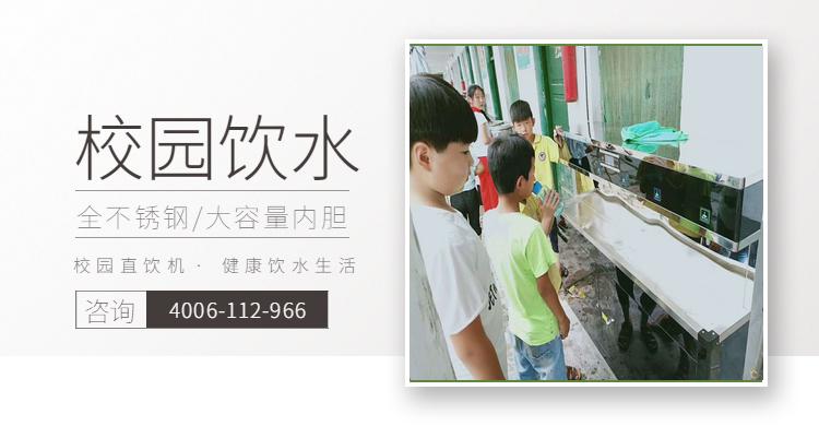校园智能直饮水机-为师生饮水提供方便
